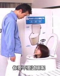 Japanische-Toilette